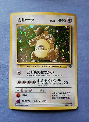 Kangaskhan Holo Rare Japanese Pokemon Jungle Set Card No. 115 NM