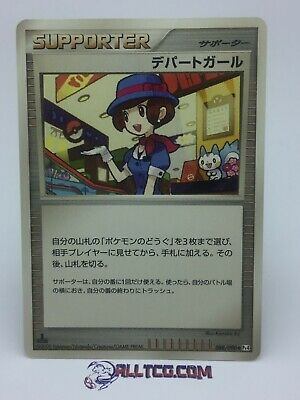 Department Store Girl 088/090 Advent of Arceus Pt4 1st Edition Pokemon Card