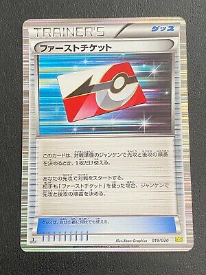 Japanese Pokemon Card Bw Dragon Vault - First Ticket 010/020 1st Ds Holo - Nm/m