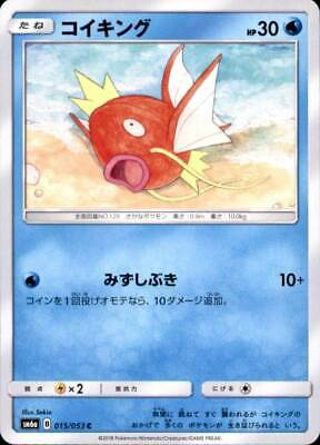 Pokemon Japanese SM6a Dragon Storm C Magikarp 015/053