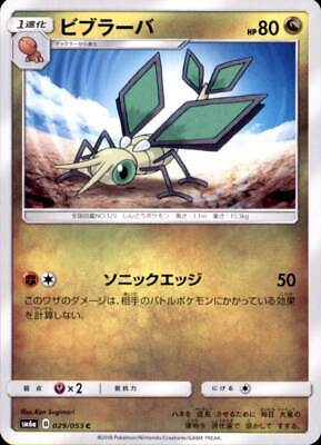Pokemon Japanese SM6a Dragon Storm C Vibrava 029/053