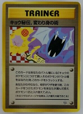 Koga's Ninja Trick Banned Pokemon Card Gym Heroes Challenge very rare Japanese