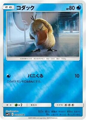 PSYDUCK 010/024 C Pokemon Japan Detective Pikachu Movie FOIL Card VNM