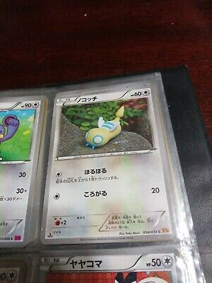 MINT Pokemon Card JAPANESE Dunsparce XY6 060/078 1st First Edition