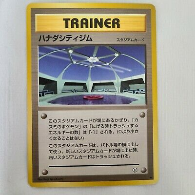 Cerulean City Gym x1 Japanese Gym Heroes Uncommon LP Pokemon 1998 Wizards 6+