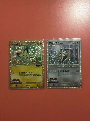 Pokemon Card Arceus Gizamimi Pichu Movie Limited Set of 2 Vintage From JP I6386