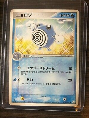 US SHIPPING FIRST EDITION Pokemon 2004 EX FireRed LeafGreen - Poliwhirl 026/082