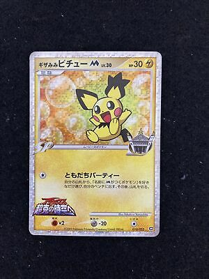 Advent of Arceus Movie Holo Promo 010/022 Spiky Eared Pichu Pokemon card 2009
