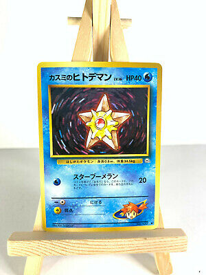 Japanese Pokemon - MISTY'S STARYU No. 120 - Gym Heroes - Common - NM
