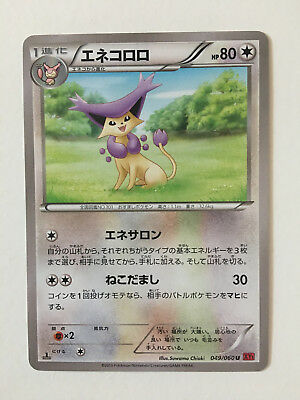 Pokemon Card / Carte Delcatty 049/060 XY1 1ED