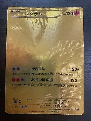 Pokemon 2013 EX Battle Boost EBB 094/093 Reshiram Japanese Legendary Treasures