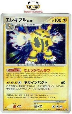 Pokemon 1st Edition Space-Time Creation DP1#147 Electivire Japan Diamond & Pearl