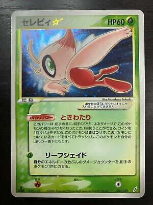 Pokemon 1st Edition PCG8 004/075 Gold Star Celebi Japanese EX Crystal Guardians