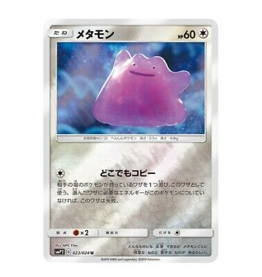 Pokemon card SMP2 023/024 Ditto C Detective Pikachu Japanese