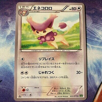 Delcatty Japanese Pokemon Card XY5 Tidal Storm 055/070 NM