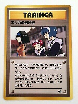 Erika's Maids - No. 109/132 Gym Heroes Set WOTC Card Miscuts 1st - Pokemon 1999