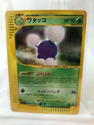 Japanese Pokemon Aquapolis Jumpluff 013/092 Holo Rare 1st Edition New NM-Mint