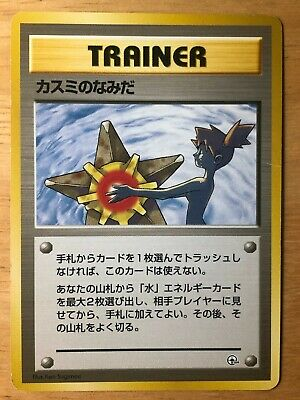 Misty's Tears Pokemon 1998 Gym Heroes No Symbol Banned Card Japanese VG