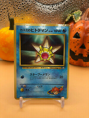 Glossy Japanese Gym Heroes Misty's Staryu No.120 LP Pokemon Card! 1998 Old Back