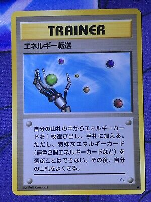 ENERGY SEARCH - Japanese Fossil Set - TRAINER - Common - Pokemon Card - NM