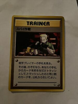 Japanese Pokemon Trainer Card Secret Mission Gym Heroes