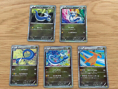Japanese Pokemon Card Dragon Selection Dratini Dragonair Dragonite 1st Edition