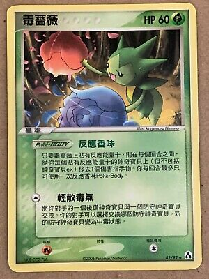 Pokemon Card Chinese Ex Legend Maker Roselia 42/92. Hard to Find