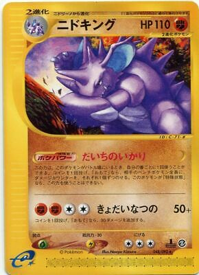 Pokemon Card Japanese Nidoking 048/092 1st Edition Aquapolis Set NM