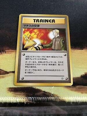 Lt. Surge's Treaty x1 Japanese Gym Heroes Rare NM Pokemon 1998 Wizards