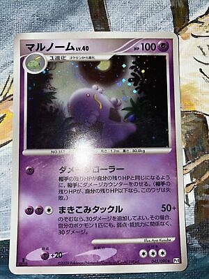Pokemon Card 1st ED Japanese Swalot LV.40 Advent of Arceus 045/090 Holo N/M!!