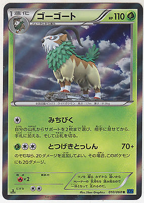 Pokemon Card XY Booster Collection X Gogoat 010/060 R XY1 1st Japanese