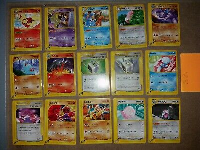 1st Ed Unli Japanese E2 Series Aquapolis /092 Nr Mt - Mint Pokemon Cards