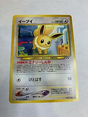 Eevee Japanese Pokemon Non-Holo Card Neo Discovery NM