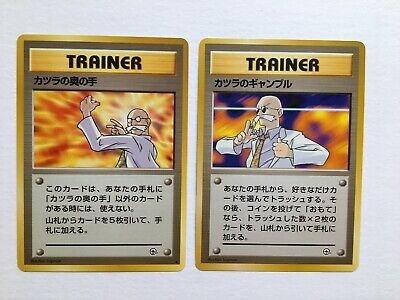 Pokemon Cards Japanese Blaine's Last Resort Blaine's Gamble Gym Heroes TRAINER