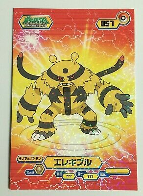 Electivire Pokemon Diamond & Pearl Bromides Card #057 Nintendo Pocket Monster