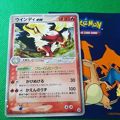 Pokemon card 2005 1st ARCANINE EX Holo swirl 016/086 Legend Maker MINT Japanese