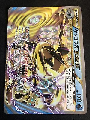 Pokemon Card - Greninja BREAK - XY9-B 030/080 Full Art RR Japanese Japan NM