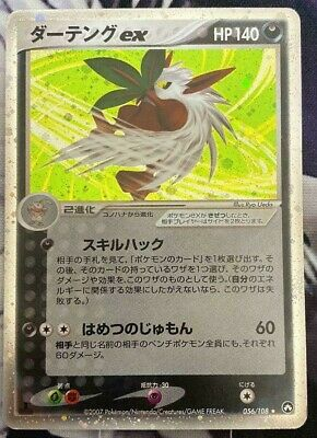 Shiftry ex Holo Rare 056/108 EX Series Power Keepers Pokemon Card Japanese Used