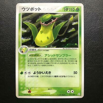 Victreebel 1st Edition 017/082 EX FireRed & LeafGreen Pokemon Card Japanese [LP]