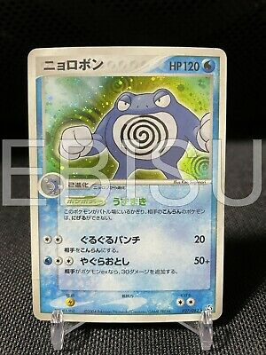 [NM-] Poliwrath 027/082 EX FireRed & LeafGreen Holo Pokemon Card Japanese 2004