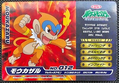 Monferno No.012 TOP Attack Card - Diamond & Pearl - Pokemon Very Rare Japanese