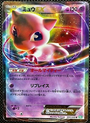 Mew EX 022/050 R HP120 - Holo - Very Rare Dragons Exalted Pokemon Card Japanese