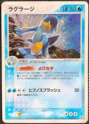 Swampert 016/055 Holo EX Ruby & Sapphire Pokemon TCG Rare Card F/S From Japan