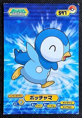 Piplup #597 Pokemon Bromides Diamond & Pearl TCG Rare Card F/S From Japan