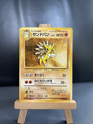 SANDSLASH - Japanese Fossil Set - No. 028 - Uncommon - Pokemon Card - NM