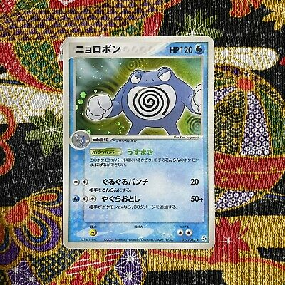 Poliwrath EX FireRed & LeafGreen 027/082 Moderately Played Japanese Pokemon Card