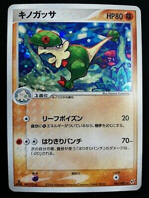 Breloom Pokemon Card Excellent Condition Japanese EX Deoxys