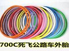 700x23C/25C Bike Tyres Fixie FixedGear Road Bicycle Outer Tires