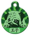 ROYAL PUG - Custom Personalized Pet ID Tag for Dog and Cat Collars