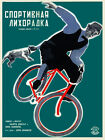9902.Man on bike on one wheel bitten by a dog..POSTER.home decor graphic art